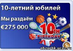 275000 евро бонус в покер-руме paradise poker букмекерской конторы спортингбет sportingbet