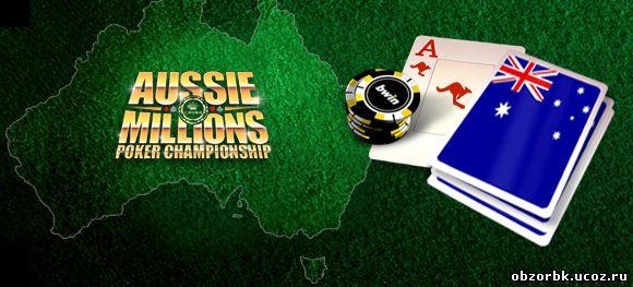 покер-рум букмекерской конторы Bwin квалификация для игры на международном покерном турнире